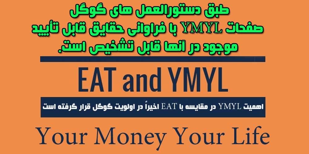 تعیین صلاحیت YMYL